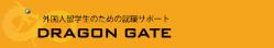 DRAGON GATE 2017