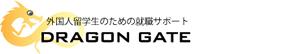 外国人留学生のための就職サポート DRAGON GATE 2017
